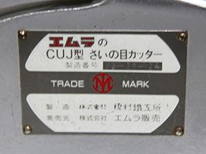 CUJ型さいの目カッター
